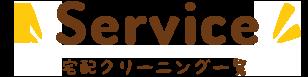 Service -宅配クリーニング-