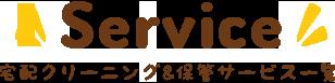 Service -宅配クリーニング&保管サービス-